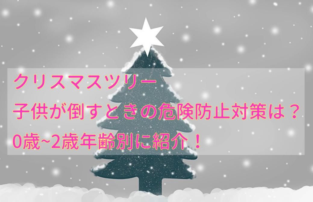 クリスマスツリーを子供が倒すときの危険防止対策は?0歳~2歳年齢別に紹介!