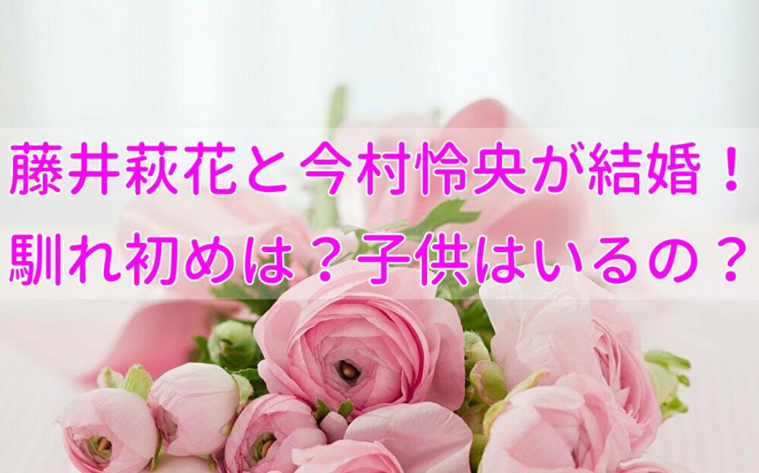 元E-girls藤井萩花と今村怜央の結婚の馴れ初めは?子供はいるのかも調査してみた!