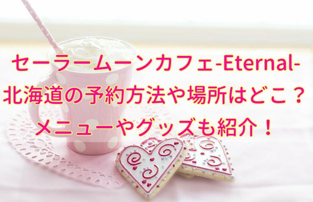 セーラームーンカフェ-Eternal-北海道の予約方法や場所はどこ?メニューやグッズも紹介!
