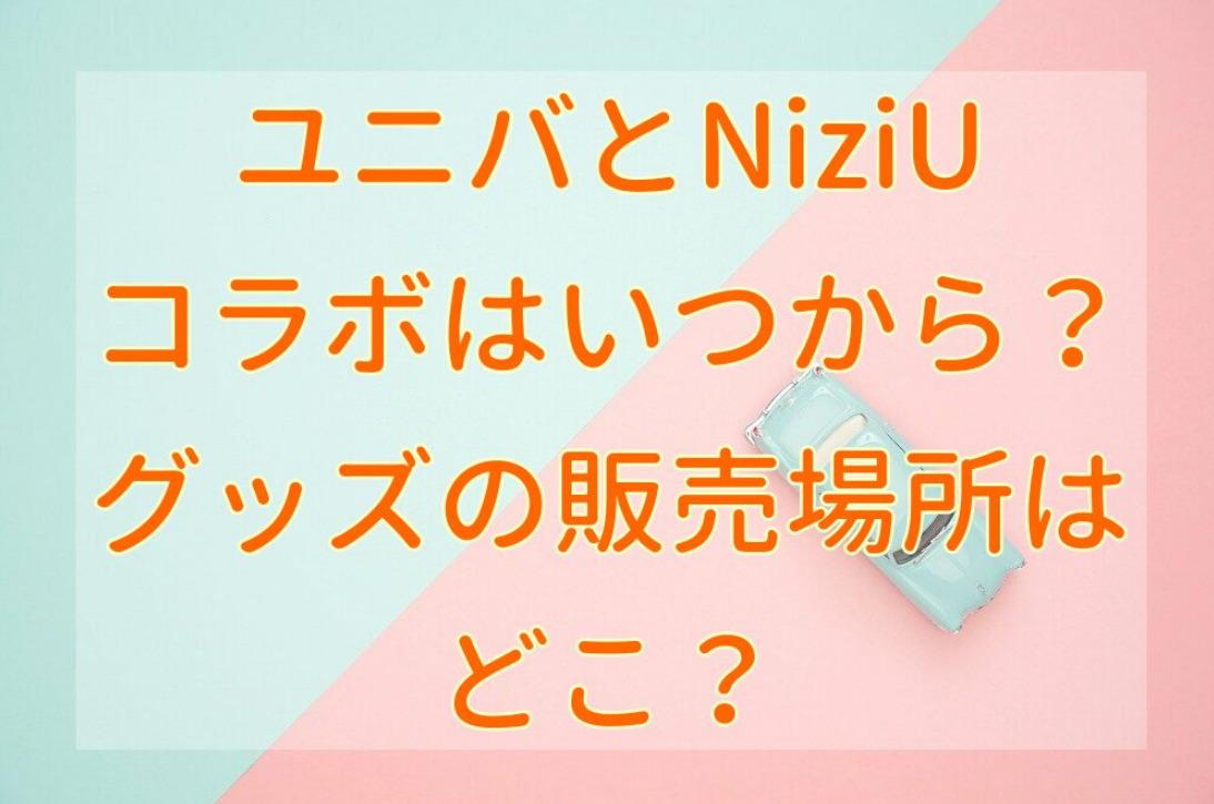 ユニバ(USJ)のNiziU新曲コラボはいつから?グッズの販売場所はどこ?