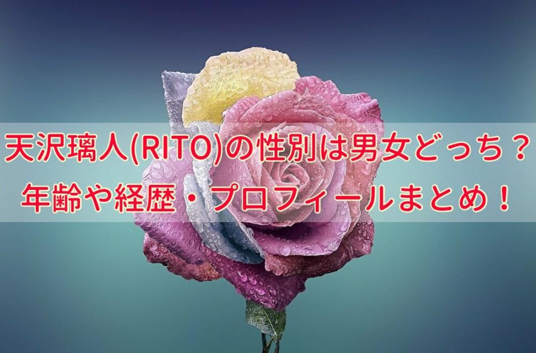 天沢璃人(RITO)の性別は男女どっち?年齢や経歴・プロフィールまとめ!