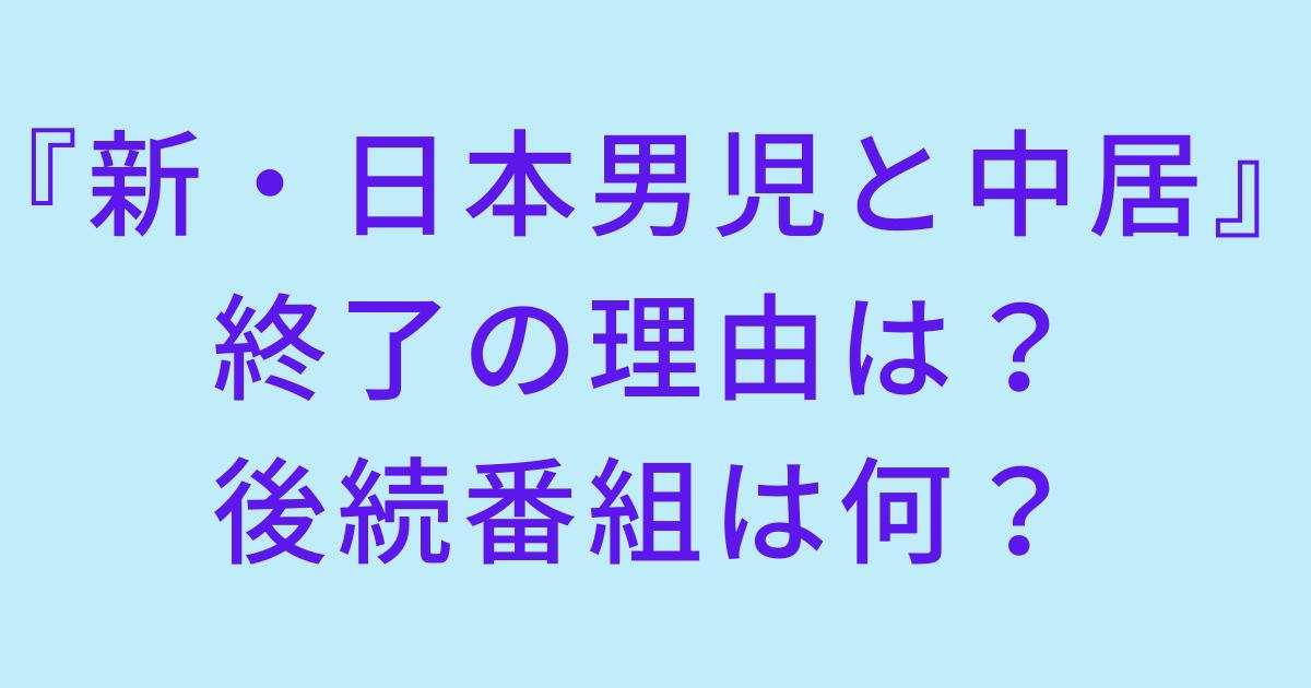 『新・日本男児と中居』が終了するのはなぜ?理由や後続番組は何?