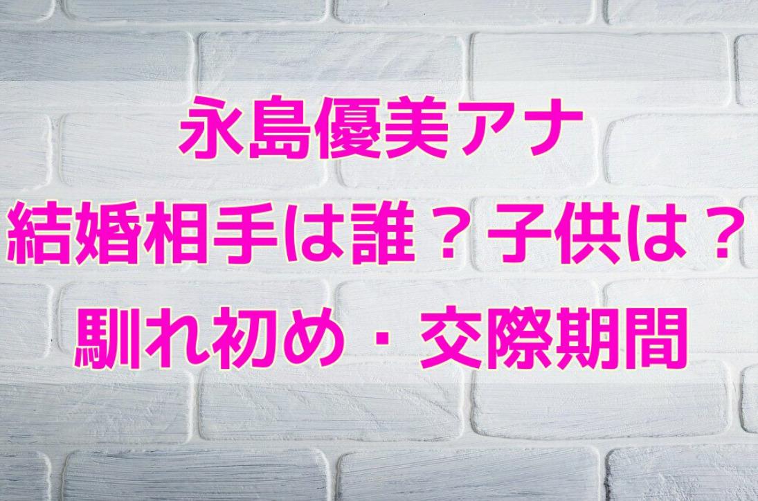 永島優美アナの結婚相手は誰?馴れ初めや交際期間は?子供がいるかも調査!