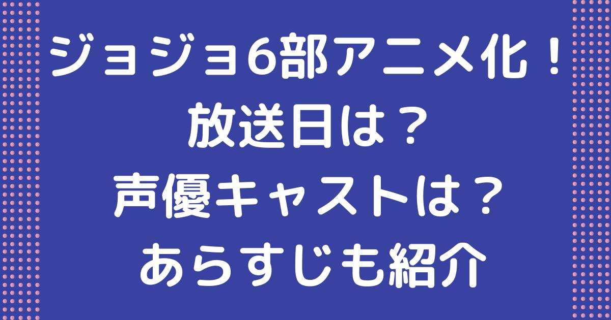 ジョジョ6部アニメの放送日はいつ?声優キャストは誰?あらすじもまとめてみた!