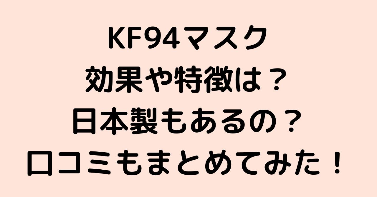KF94マスクの効果や特徴は?日本製もあるの?口コミもまとめてみた!