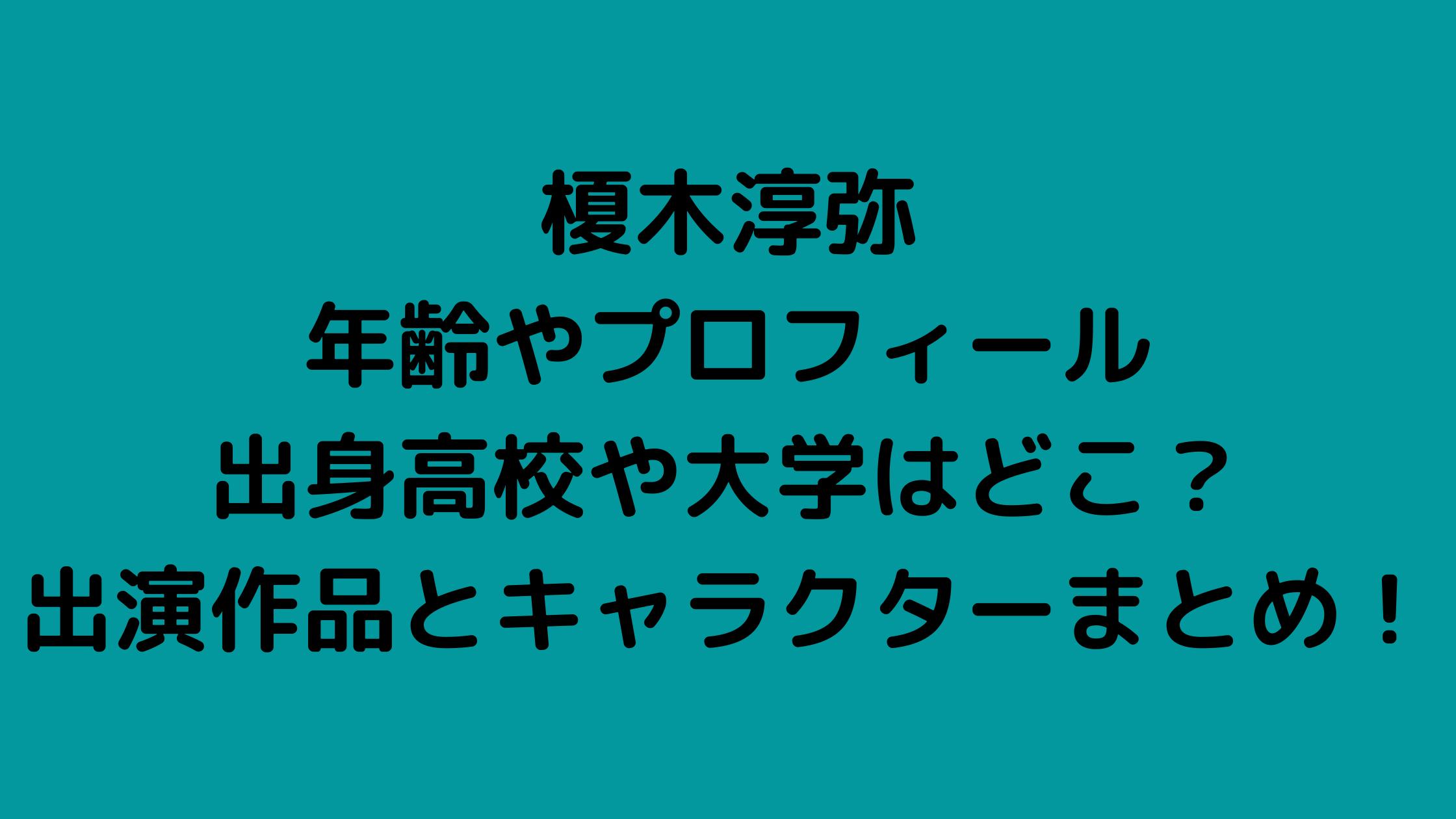 榎木淳弥の年齢やプロフィールは?出身高校や大学はどこ?出演作品とキャラクターまとめ!