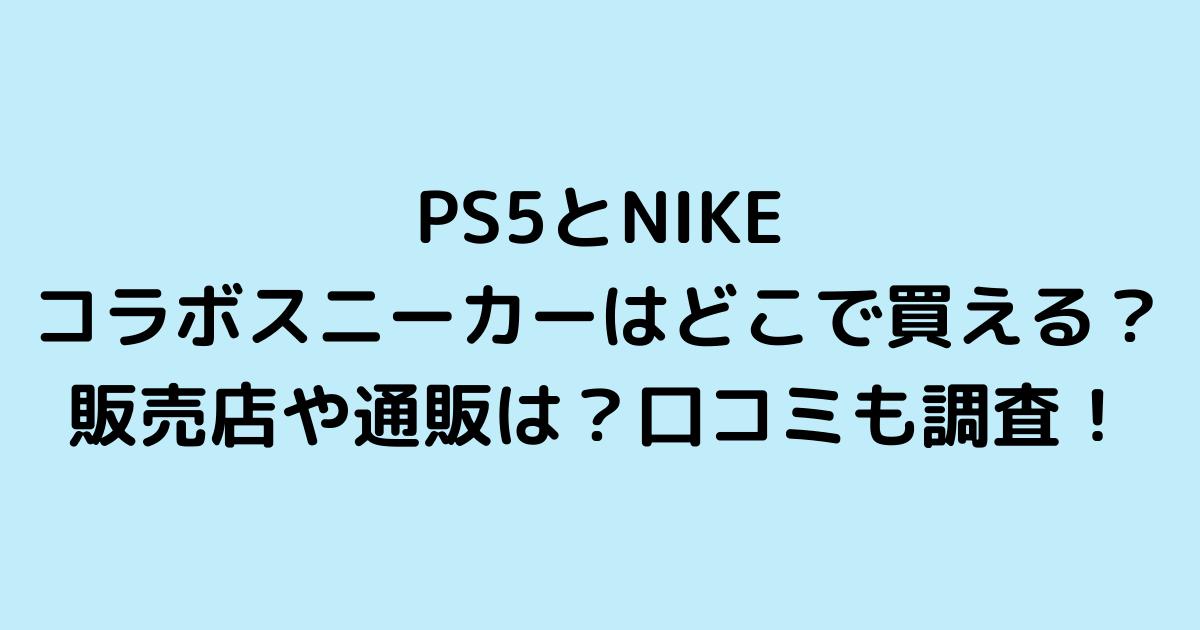 PS5とNIKEのコラボスニーカーはどこで買える?販売店や通販は?口コミも調査!